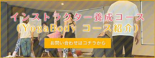 YUKI YOGA アカデミー インストラクター養成講座 お問い合わせはコチラから